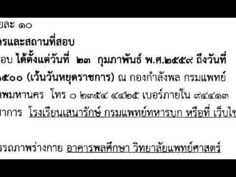 กรมแพทย์ทหารบก เปิดรับสมัครสอบข้าราชการ 23 ก.พ. -16 มี.ค. 2559