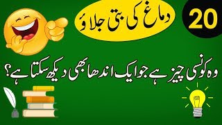 urdu paheliyan with answer | urdu riddles | funny questions | general knowledge #20