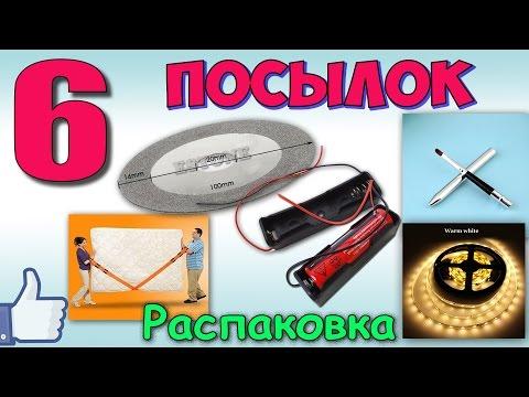 6 Посылок Aliexpress ♦ стропы для переноски мебели, алмазный диск, SMD LED лента 5730