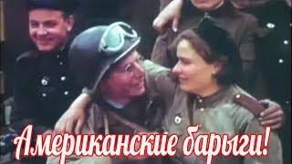 """О """"бизнесе"""" предприимчивых американских солдат в Берлине. Воспоминания Карпенко М.В. военные истории"""
