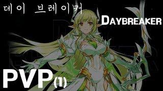 [Elsword KR] Daybreaker SS~SSS Rank 1:1 PVP (1) 엘소드 데이브레이커 공식대전 (1)