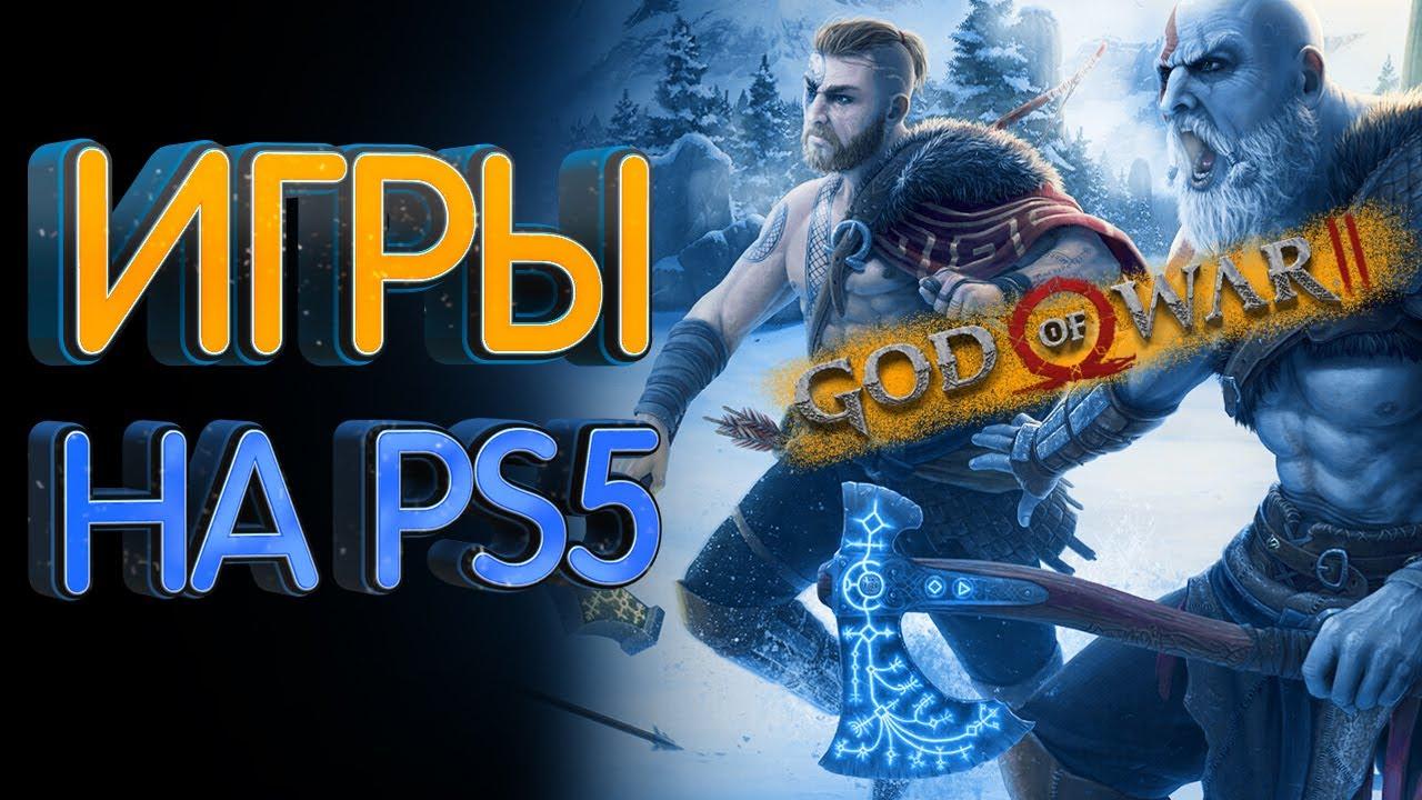 Игры на PS5