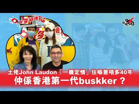 土佬John Laudon「一機定情」住喺差唔多40年 仲係香港第一代busker?