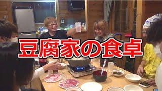 【秋の淡路島】1日目 楽しい晩餐会! thumbnail