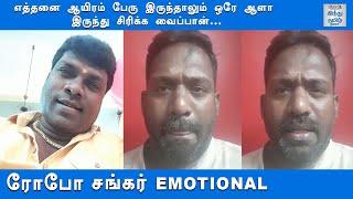 vadivel-balaji-robo-shankar-emotional-htt