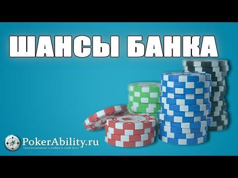 ШАНСЫ БАНКА