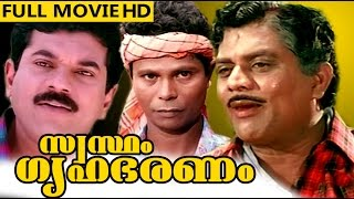 Repeat youtube video Malayalam Full Movie | Swastham Gruhabharanam Full Movie - Mukesh, Jagathi Sreekumar, Sukanya