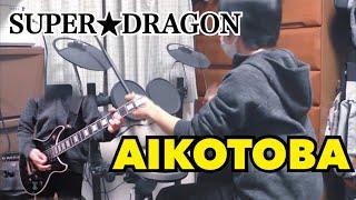 【ギター&ドラム】SUPER★DRAGON / AIKOTOBA
