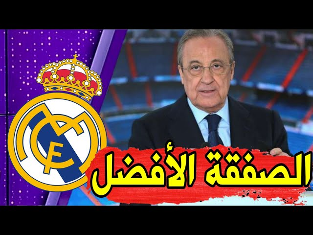 نجم برشلونة يكشف عن تعاقد ريال مدريد مع افضل لاعب في البرازيل