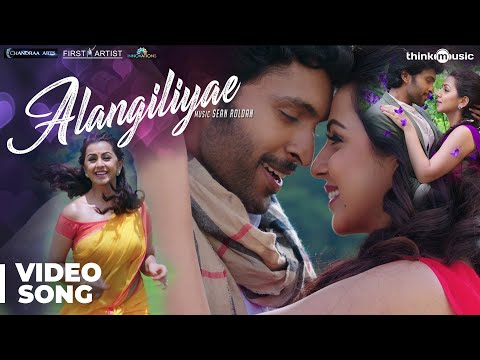 Alangiliyae Song Lyrics From Neruppuda