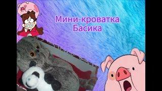Мини-кроватка моего кота Басика