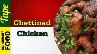 Chettinad Chicken Curry in Tamil | Chettinad Chicken Kulambu in Tamil | செட்டிநாடு சிக்கன் குழம்பு