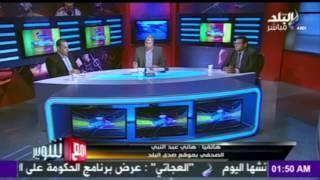 بالفيديو.. هاني عبد النبي لـ'شوبير': كيف خرج أنور صالح بعقود اتحاد الكرة