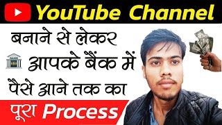 how to make money from youtube | How to earn money on YouTube | Adsense, Monetization policy