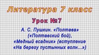 Литература 7 класс (Урок№7 - А. С. Пушкин. «Полтава» («Полтавский бой), «Медный всадник»)