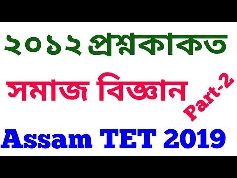 Assam TET 2012 Social Science Paper । Part-2। Social Science Paper 2012 Solution