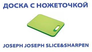 Доска разделочная с ножеточкой Joseph Joseph Slice&Sharpen™ видеообзор