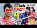 ओही खातिर दुनिया मरेला || Neelkamal Singh का Superhit Bhojpuri Song || Ohi Khatir Duniya Marela