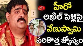 అఖిల్ పెళ్లి క్యాన్సిల్ అవుతుందని ముందే తెలుసు | Akhil Shriya Wedding Cancelled | Gossip Adda