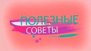 """Видеоурок """"Полезные советы"""". Эпизод 4"""