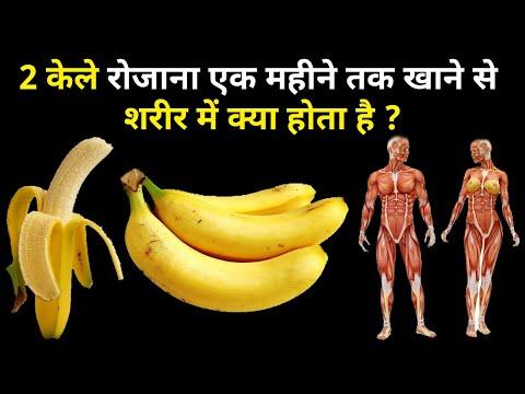 2 केले लगातार एक महीने तक खाने से जो आपके शरीर में होगा वो आपने कभी सोचा भी नहीं होगा, Indian Health