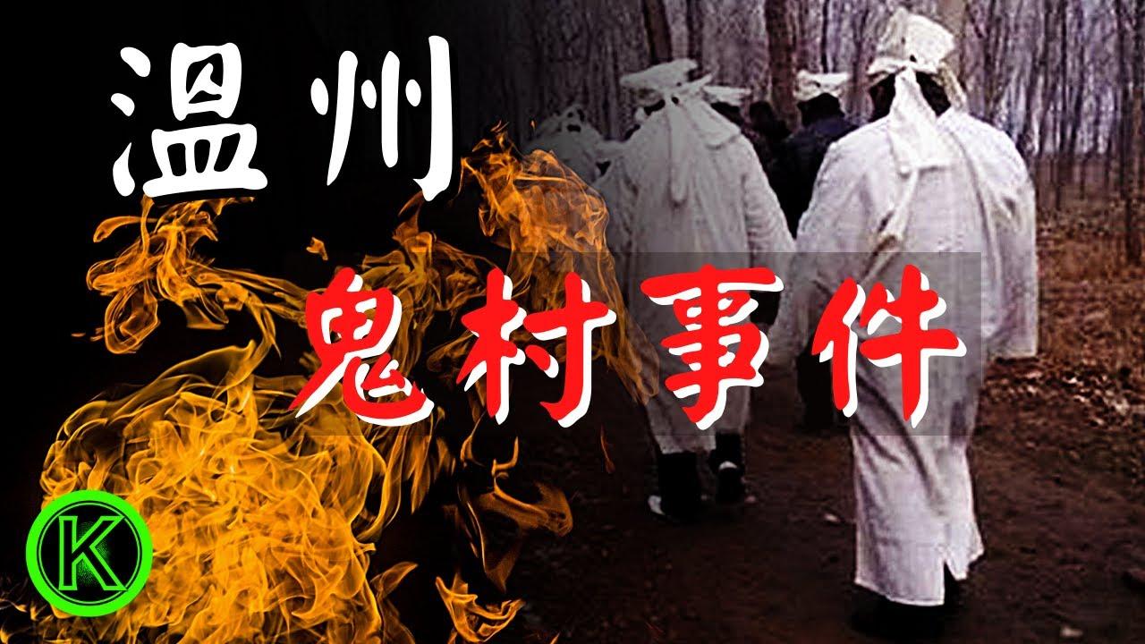 溫州鬼村事件,6年時間76人離奇死亡,一場大火燒出真相…【K姐探秘】#真相中國 #社會真相