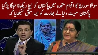 India Received Shocking Insult In UN Assembly | At Q