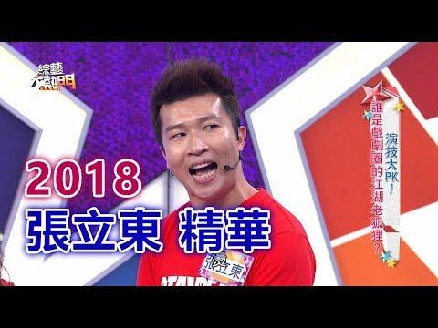 【張立東2018最強合集片段】綜藝大熱門 精華