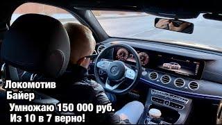 Ставка 150 000 рублей и прогноз на матч Локомотив - Байер. Лига Чемпионов.