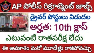 AP Police Driver Posts Recruitment Notification 2019 in Disaster Response & Fire Service Department