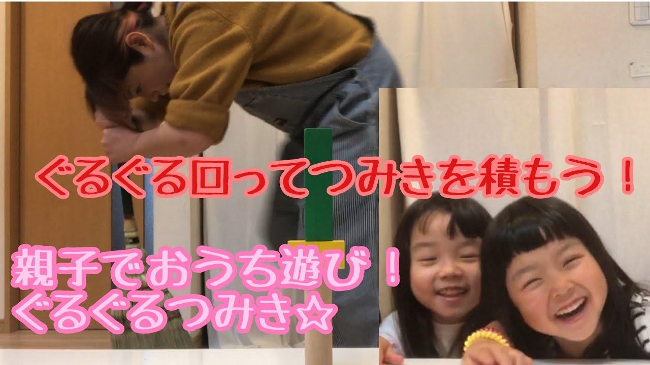【親子あそび】目が回る~!成功者は出るのか!?ぐるぐるつみき!!