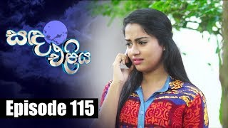 Sanda Eliya - සඳ එළිය Episode 115 | 29 - 08 - 2018 | Siyatha TV Thumbnail