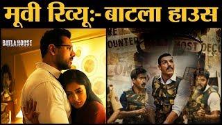 Batla House Film Review in Hindi   John Abraham   Mrunal Thakur   Ravi Kishan   Nikkhil Advani