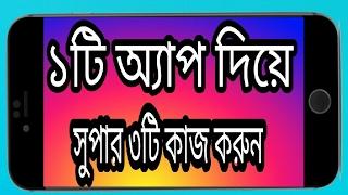 ১টি সুপার অ্যাপ দিয়ে ৩টি গুরুত্বপূর্ন কাজ করুন Bangla mobile tips   Best Android App 2017