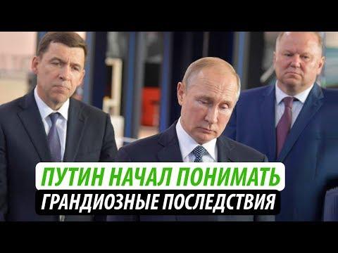 Путин начал понимать. Грандиозные последствия для Кремля