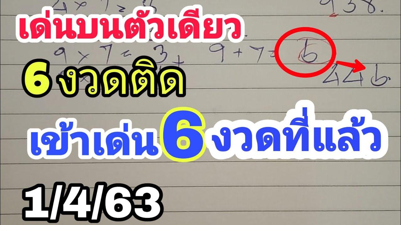 หวยเด็ด – เลขเด็ด ( บนตัวเดียวเข้าเด่น 6งวดที่แล้ว 6งวดติดแล้ว) 1/4/63: หวยเด็ดจัดไป
