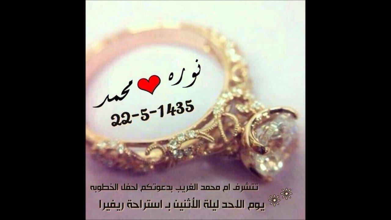 خطوبة نورة ومحمد Youtube