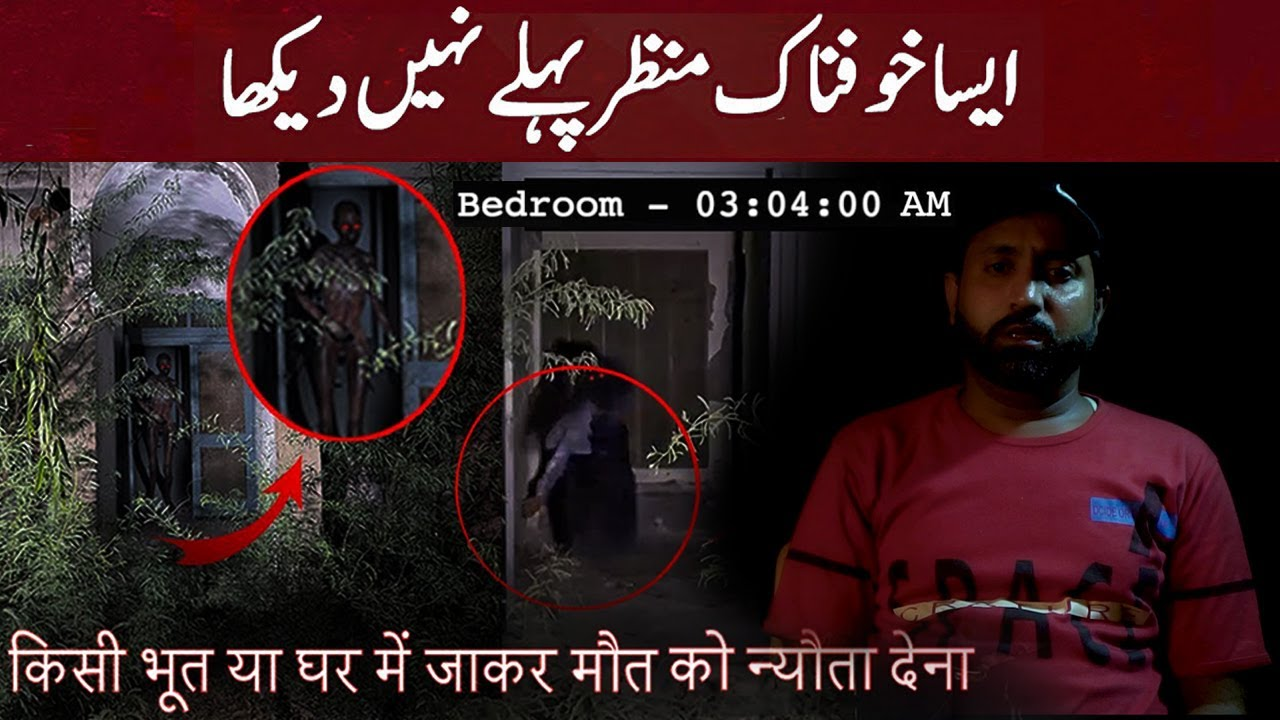 Bhootiya Ghar   Woh Kya Hoga Episode 220 Part 3   The Paranormal Show   Ghost Hunting Show