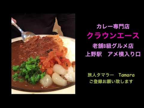 クラウンエース上野アメ横老舗B級グルメ・カレー専門店
