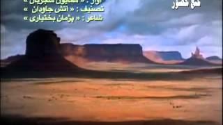 Homayoun Shajarian Atashi Dar Sine Daram Javedani