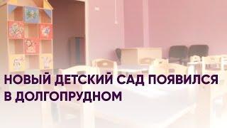Новый детский сад появился в Долгопрудном | Новости Долгопрудного
