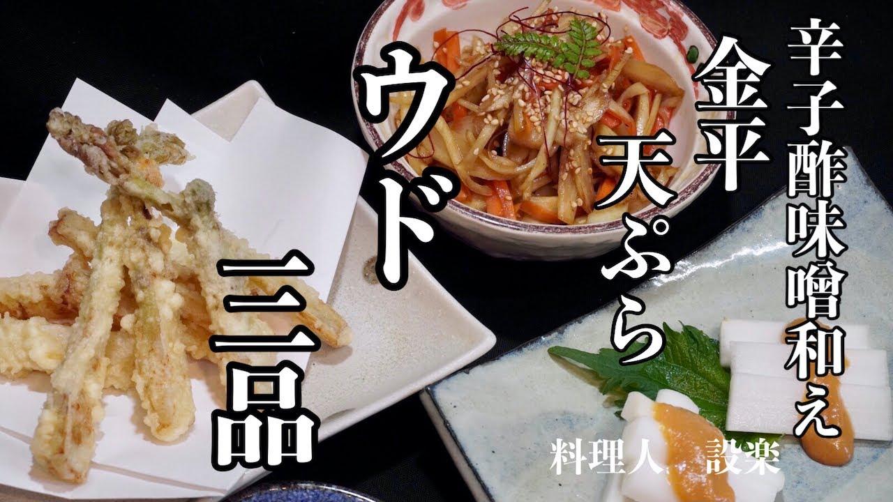 ウド使い切り ウドで3品作る! ウドの辛子酢味噌和え、ウドの金平、ウドの天ぷらの作り方 うどは捨てるところがありませんので無駄なく料理