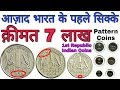 Download अगर आपके पास हैं ऐसे 1/4, 1/2 और 1 रूपए के सिक्के तो ज़रूर देखें 1st Republic Indian coins Value