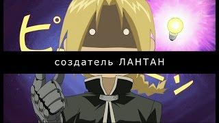 прикол стальной алхимик+ старший брат . ЛАНТАН