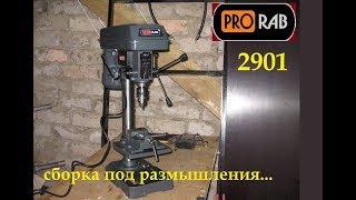 сверлильный станок Prorab 2901 обзор