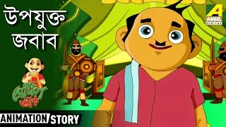 Gopal Bhar | গোপাল ভাঁড় | Upajukto Jabab | Bangla Cartoon Video