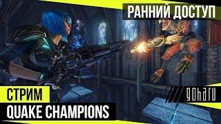 Quake Champions - Ранний доступ в Steam