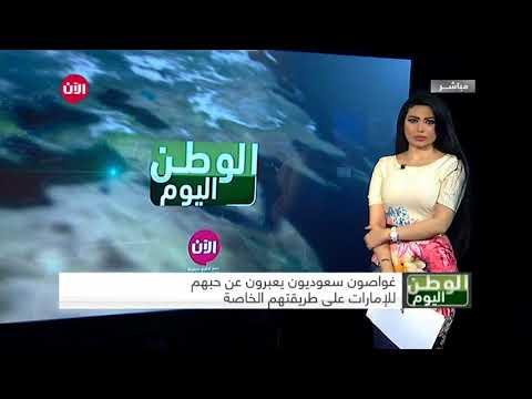 الوطن اليوم | غواصون سعوديون يعبرون عن حبهم للامارات على طريقتهم الخاصة