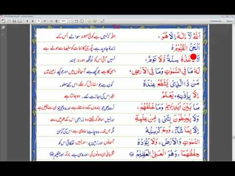 Ayat Ul Kursi With Urdu Translation Youtube