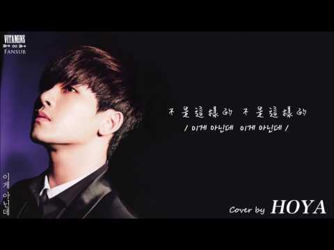 [韓中字] HOYA(Cover ver.) - 이게아닌데(不是這樣的) / TAEYANG(Original ver.)
